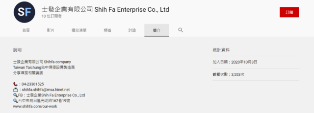 SHIH FA YouTube official account